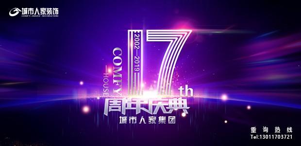 城市人家集团17周年,春秋不改,聚惠今朝。