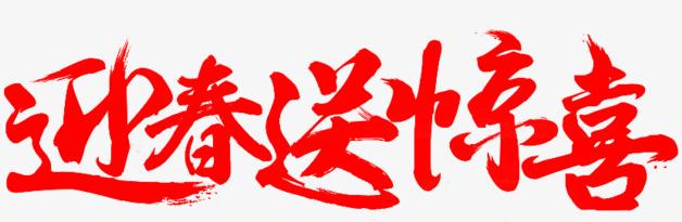 东莞石龙九艺三星2020年迎新春活动