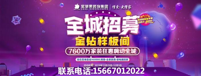 紫苹果装饰集团全城招募金钻样板间  7600万家装狂惠嗨动全城