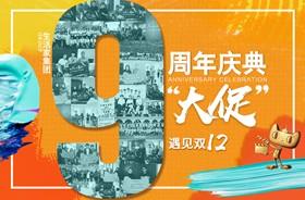 """9周年庆典""""大促"""""""