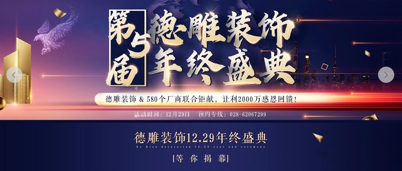 第五届德雕装饰集团年终盛典