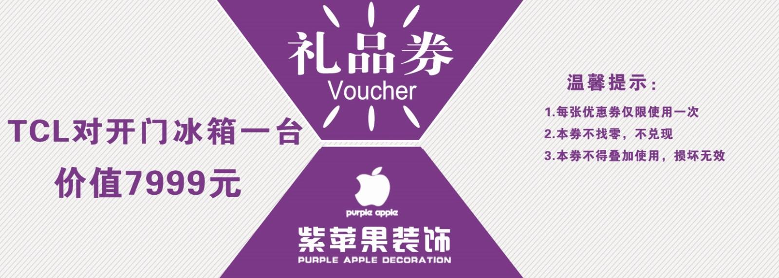 紫苹果装饰懂爱更懂家24小时自尊热线:18119413603