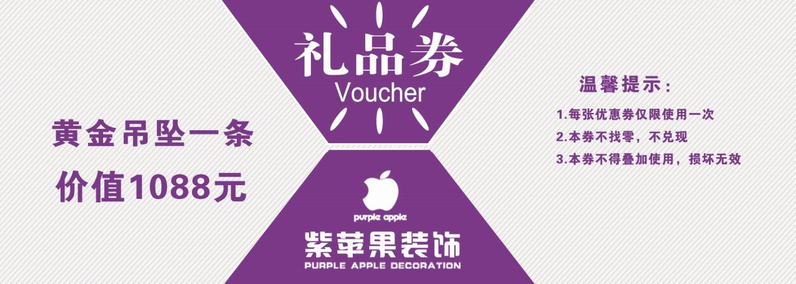 紫苹果装饰懂爱更懂家24小时咨询热线:18119413603