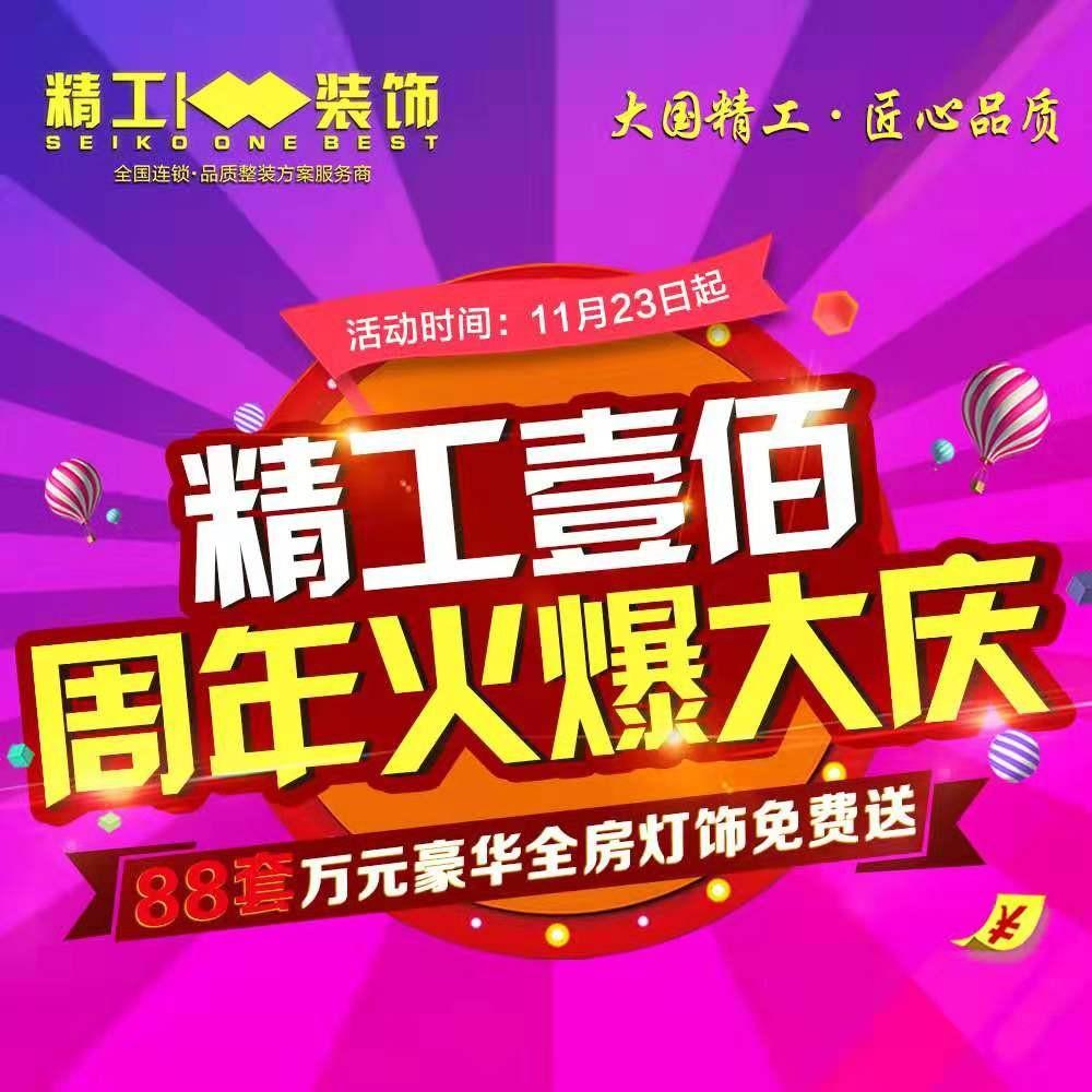 周年庆火爆大庆