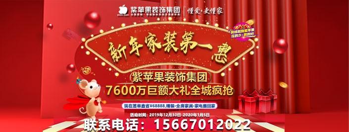 新年家装第一惠 紫苹果装饰集团  7600万巨额大礼全城疯抢