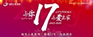 【与你17 为爱安家】城市人家装饰17周年感恩回馈,惠动全城!
