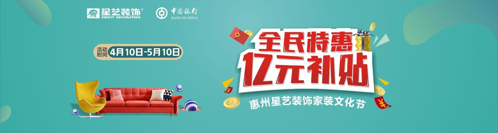 惠州lols10总决赛外围装饰家装文化节