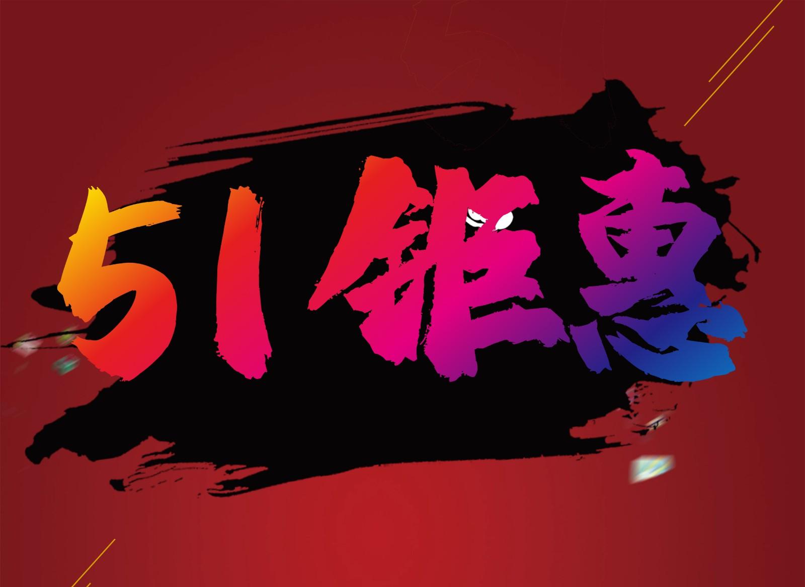 5.1钜惠,博进装饰十周年店庆