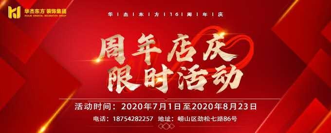 十六周年庆2004.8-2020.8