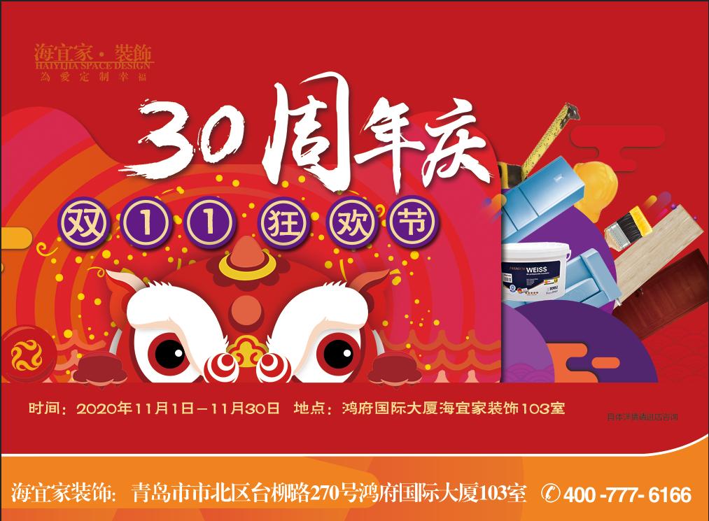 30周年庆--双十一狂欢节!