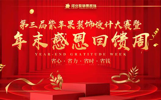 河北紫苹果装饰第三节设计大赛暨年末感恩回馈周