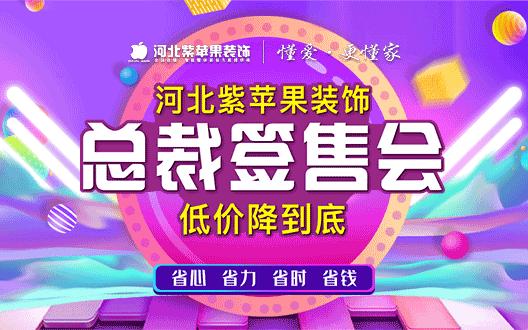 河北紫苹果装饰总裁签售会