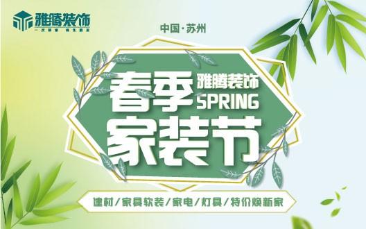 春季家装节