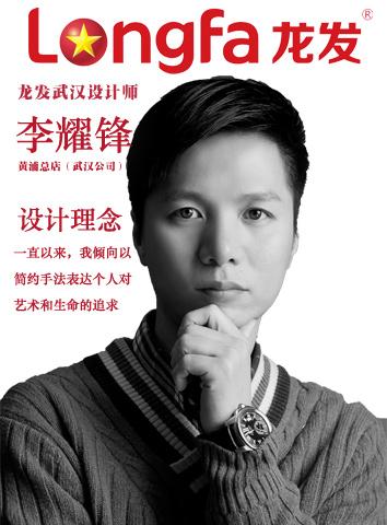 家装设计师李耀锋