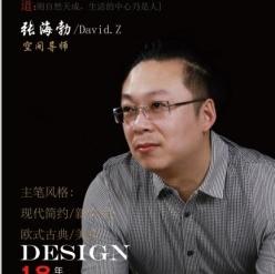 家装设计师张海勃