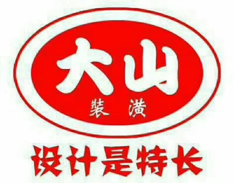扬州市大山装饰装潢有限公司-王连彬
