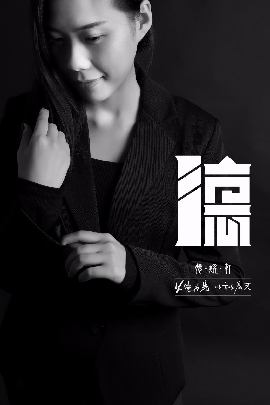 贵州德煜轩文化创意有限公司-毛丽娟