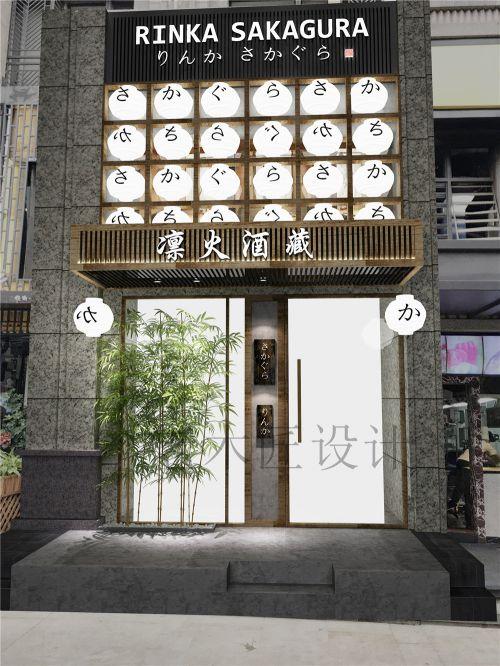 """""""凛""""火日式料理"""