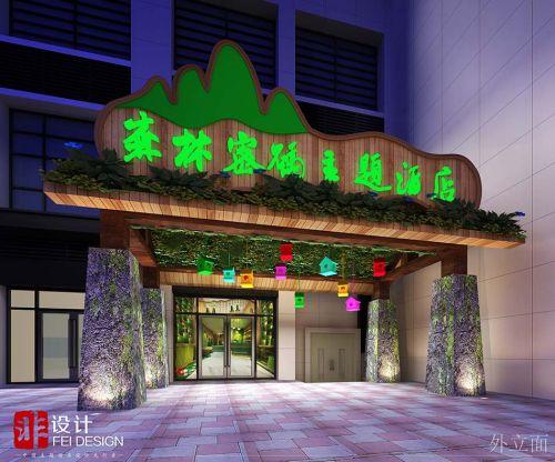 广州长隆森林密码主题酒店