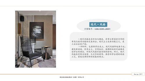 【新居美居】广州·西关海现代风格