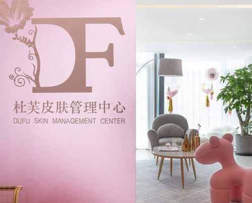 成都美容美体'杜芙皮肤管理中心'装饰设计作品赏析