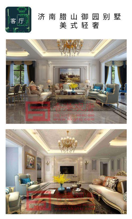 济南腊山御园400平别墅装修美式轻奢风格-香港观唐