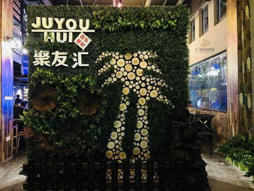 广州餐厅装修设计-聚友汇音乐主题餐厅-广深艺建设